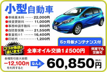 小型自動車 ココが他店と違います!全車オイル交換1ℓ500円 何度でも交換可 各種割引最大総額-12,100円を利用するとなんと60,850円(税込)