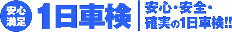 安心満足1日車検 安心・安全・確実の1日車検!!