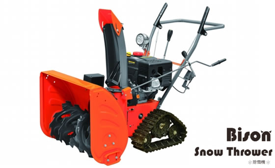 Bison Snow Thrower 除雪機
