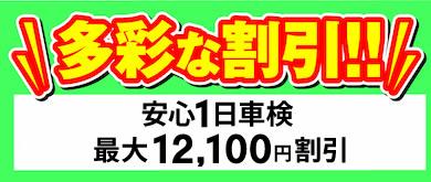 多彩な割引!! 安心1日車検:最大12,100円割引